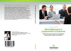 Обложка Мистификации в управлении сознанием
