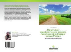 Мониторинг агрофизических свойств пахотных почв Северо-запада России的封面