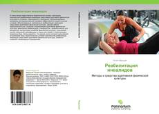 Bookcover of            Реабилитация инвалидов