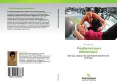 Portada del libro de           Реабилитация инвалидов