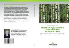 Обложка Проблемы управления экологической безопасностью