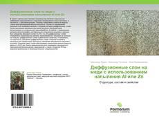 Bookcover of Диффузионные слои на меди с использованием напыления Al или Zn