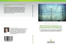 Bookcover of Физические процессы в электрических аппаратах