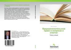 Bookcover of Предпринимательское право в вопросах и ответах