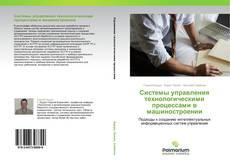 Bookcover of Cистемы   управления технологическими процессами в машиностроении