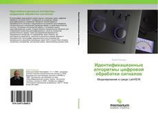 Bookcover of Идентификационные алгоритмы цифровой обработки сигналов