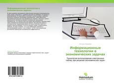 Обложка Информационные технологии в экономических задачах