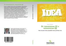 Bookcover of От технологии 2С к технологии 2Д