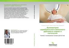 Обложка Асимметрия церебрального венозного дренажа в норме и патологии