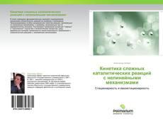 Capa do livro de Кинетика сложных каталитических реакций с нелинейными механизмами