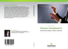 Обложка Основы менеджмента