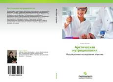 Bookcover of Арктическая нутрициология