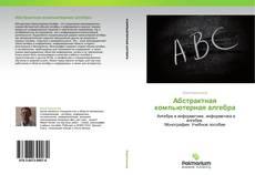 Обложка Абстрактная компьютерная алгебра
