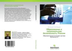 Образование и национальная безопасность России kitap kapağı