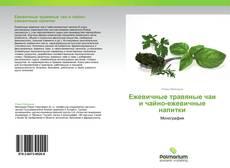 Buchcover von Ежевичные травяные чаи и чайно-ежевичные напитки