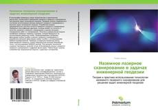 Bookcover of Наземное лазерное сканирование в задачах инженерной геодезии