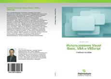 Обложка Использование Visual Basic, VBA и VBScript