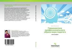 Обложка Герменевтика профессионального образа мира педагога