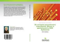 Capa do livro de Из истории российского комсомола: Жизнь и деятельность В.М. Бубекина
