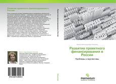Развитие проектного финансирования в России的封面