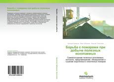 Bookcover of Борьба с пожарами при добыче полезных ископаемых