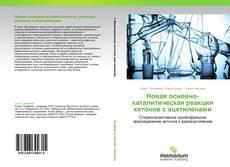 Bookcover of Новая основно-каталитическая реакция кетонов с ацетиленами