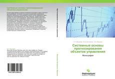 Couverture de Системные основы прогнозирования объектов управления