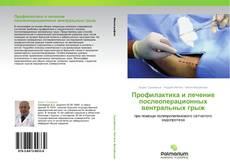 Portada del libro de Профилактика и лечение послеоперационных вентральных грыж