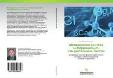 Методология синтеза информационно-измерительных систем kitap kapağı