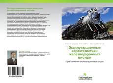 Bookcover of Эксплуатационные характеристики железнодорожных цистерн