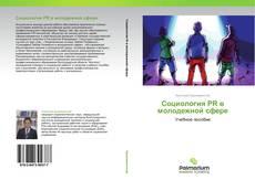 Portada del libro de Социология PR в молодежной сфере