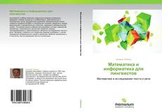 Bookcover of Математика и информатика для лингвистов