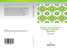 Bookcover of Дизайн экспозиций и витрин: теория и практика