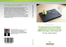 Современные системы управленческого учета:  АВС-метод и система-JIT kitap kapağı