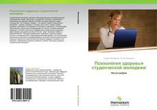 Bookcover of Психология здоровья студенческой молодежи