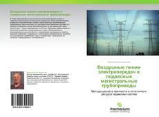 Portada del libro de Воздушные линии электропередач и подвесные магистральные трубопроводы