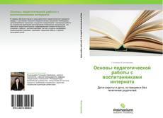 Основы  педагогической работы с воспитанниками интерната的封面