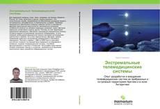 Bookcover of Экстремальные телемедицинские системы
