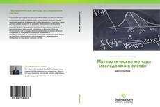 Buchcover von           Математические методы исследования систем