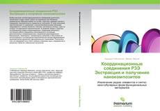 Обложка Координационные соединения РЗЭ  Экстракция и получение нанокомпозитов