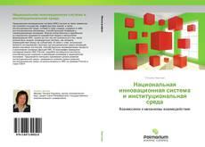 Bookcover of Национальная инновационная система и институциональная среда