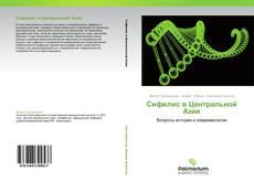 Buchcover von Сифилис в Центральной Азии