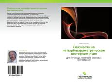 Bookcover of Связности на четырёхпараметрическом векторном поле