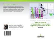 Bookcover of Внеклеточные нуклеиновые кислоты и пурины у больных ХОБЛ