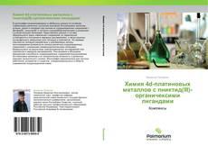 Portada del libro de Химия 4d-платиновых металлов с пниктид(III)-органичексими лигандами