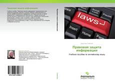 Couverture de Правовая защита информации