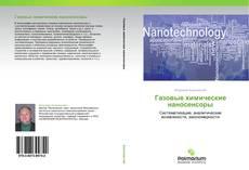 Bookcover of Газовые химические наносенсоры