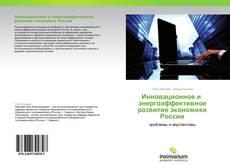 Bookcover of Инновационное и   энергоэффективное развитие экономики России
