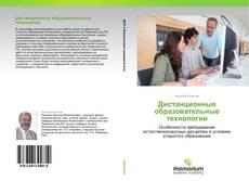 Обложка Дистанционные образовательные технологии