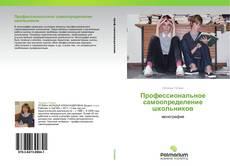 Couverture de Профессиональное самоопределение школьников
